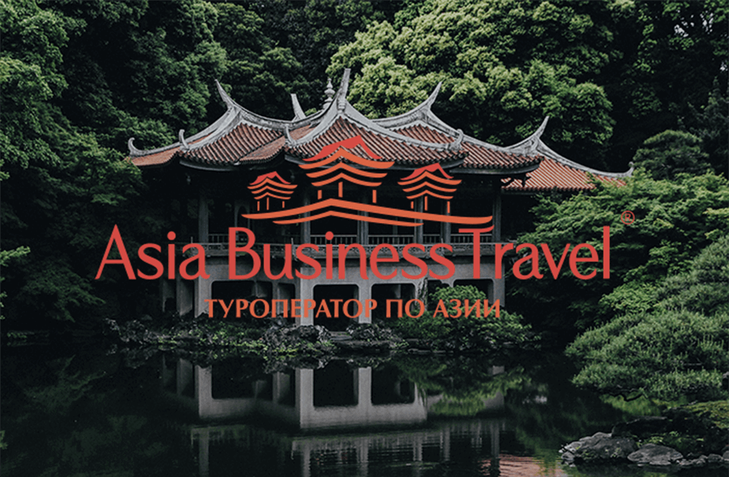 ASIA BUSINESS TRAVEL